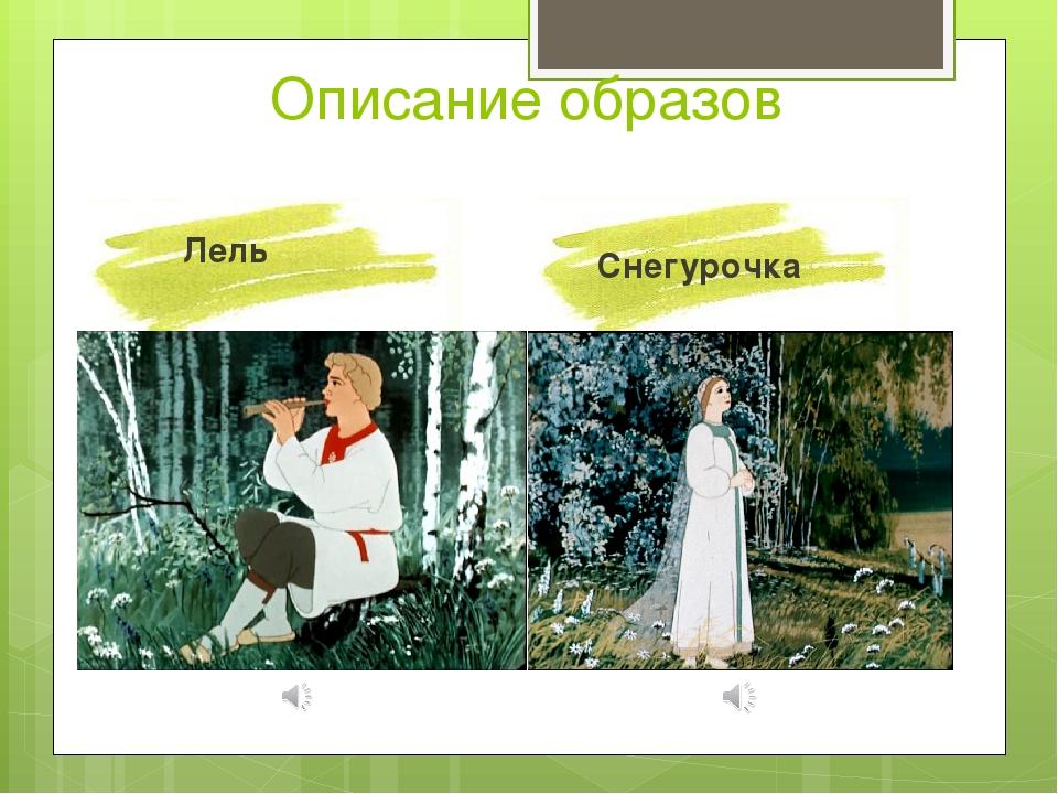 Описание образов Лель Снегурочка