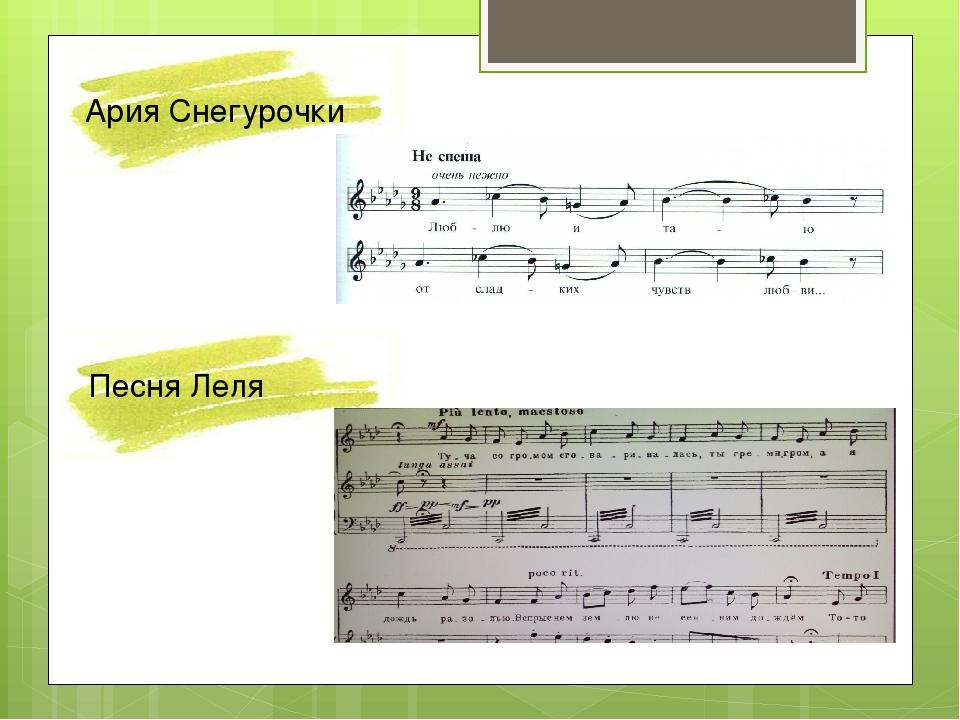 Песня Леля Ария Снегурочки