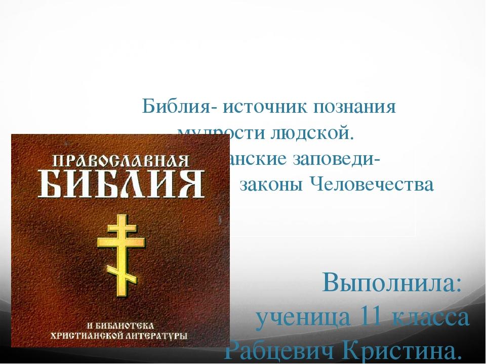 Библия- источник познания мудрости людской. Христианские заповеди- нравствен...