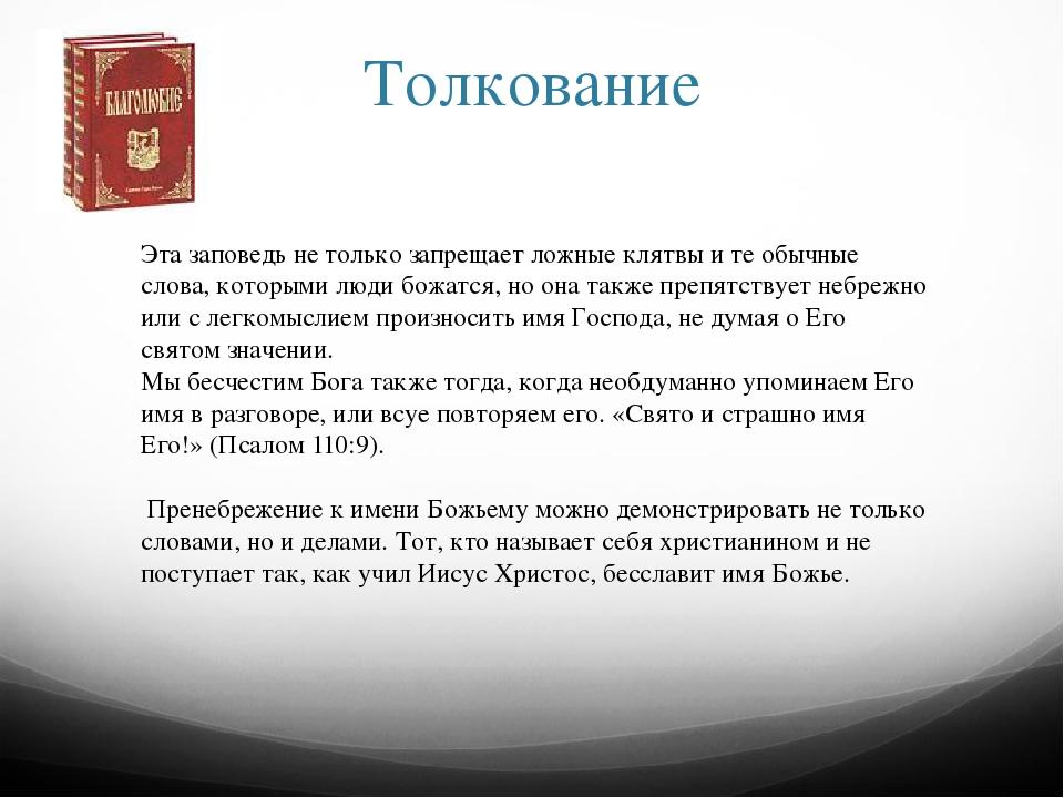 Эта заповедь не только запрещает ложные клятвы и те обычные слова, которыми л...