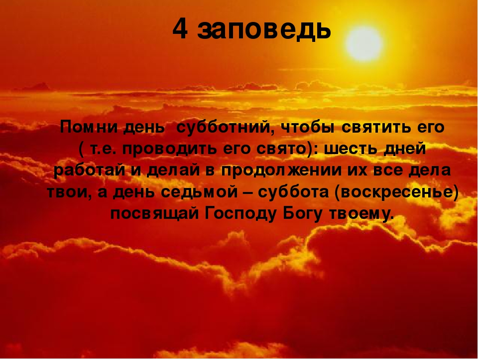 4 заповедь Помни день субботний, чтобы святить его ( т.е. проводить его свято...