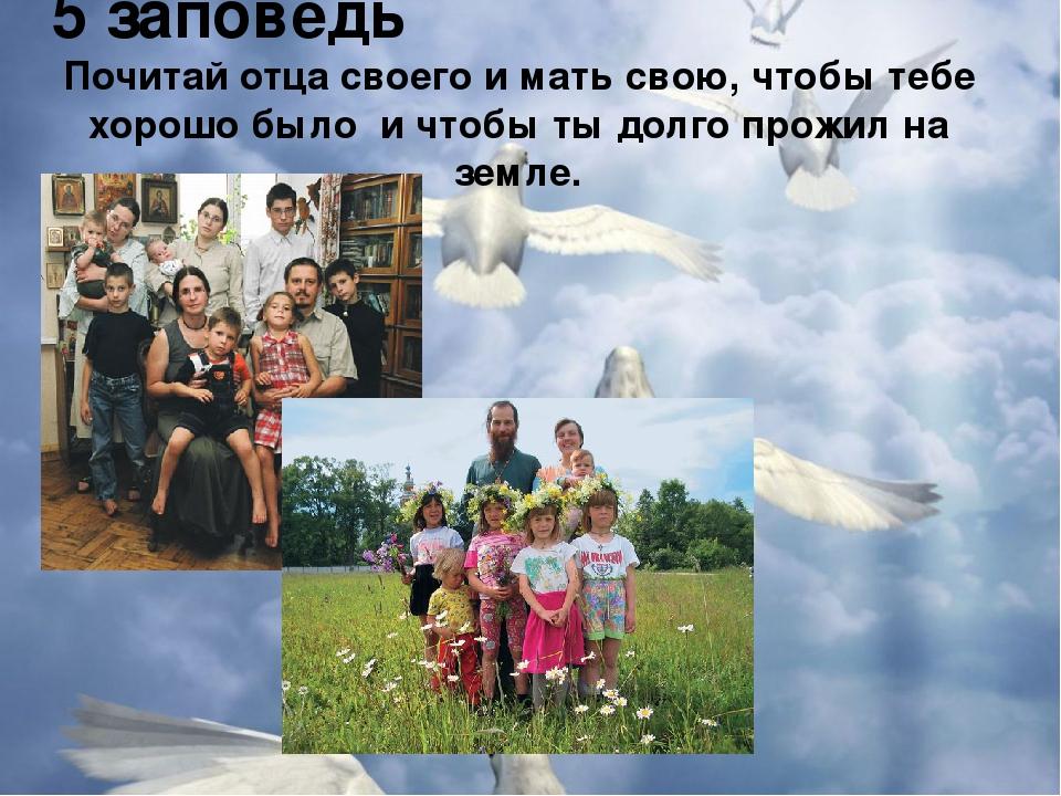 5 заповедь Почитай отца своего и мать свою, чтобы тебе хорошо было и чтобы ты...