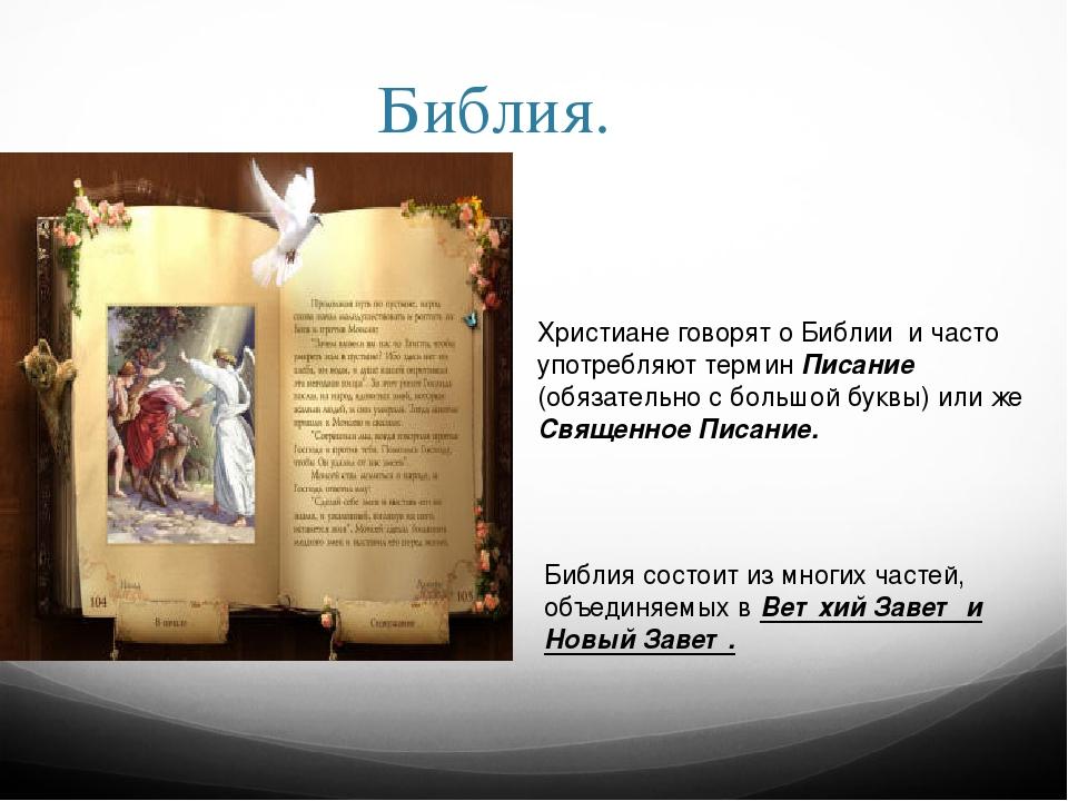 Библия. Христиане говорят о Библии и часто употребляют термин Писание (обязат...
