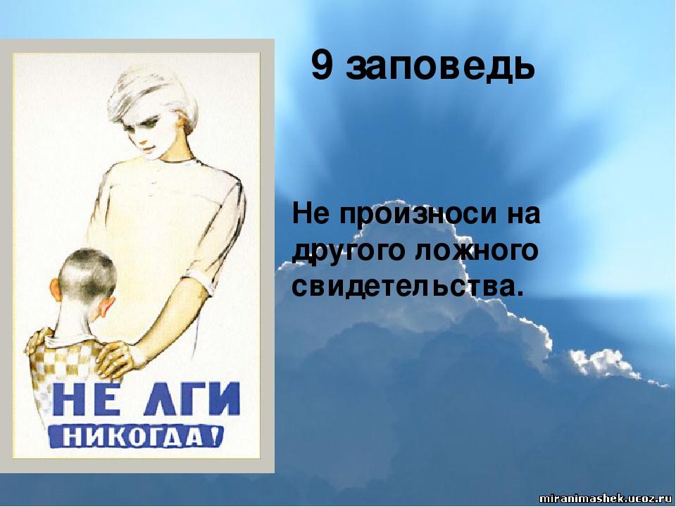 9 заповедь Не произноси на другого ложного свидетельства.