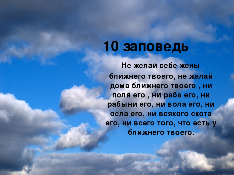 10 заповедь Не желай себе жены ближнего твоего, не желай дома ближнего твоего...