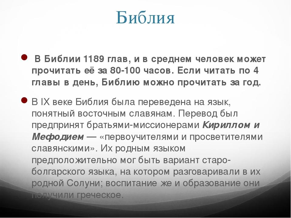 Библия В Библии 1189 глав, и в среднем человек может прочитать её за 80-100 ч...