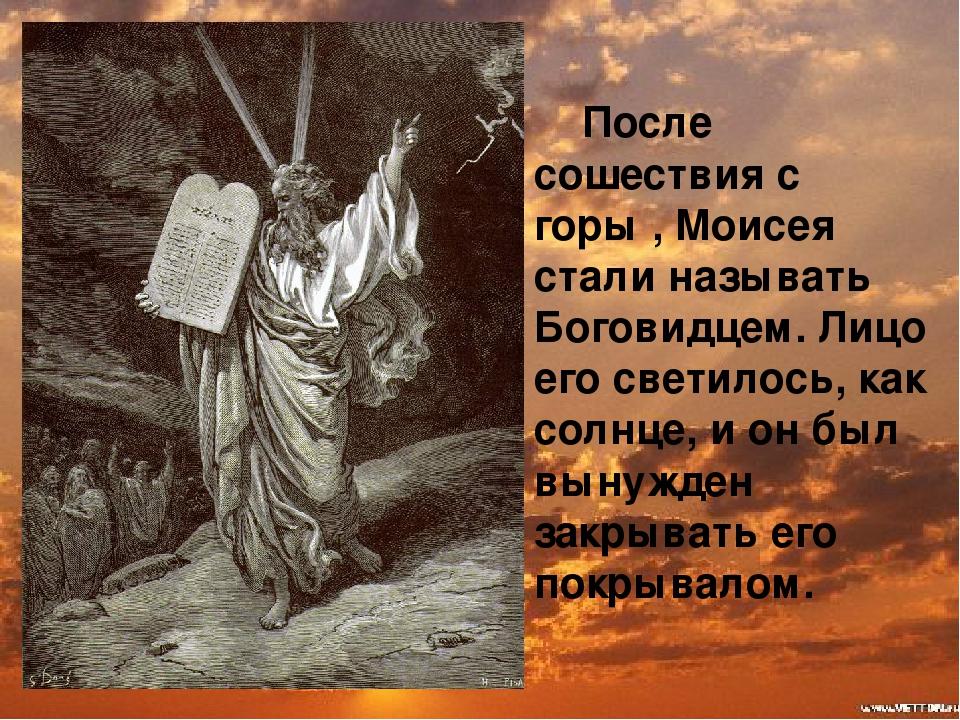 После сошествия с горы , Моисея стали называть Боговидцем. Лицо его светилос...