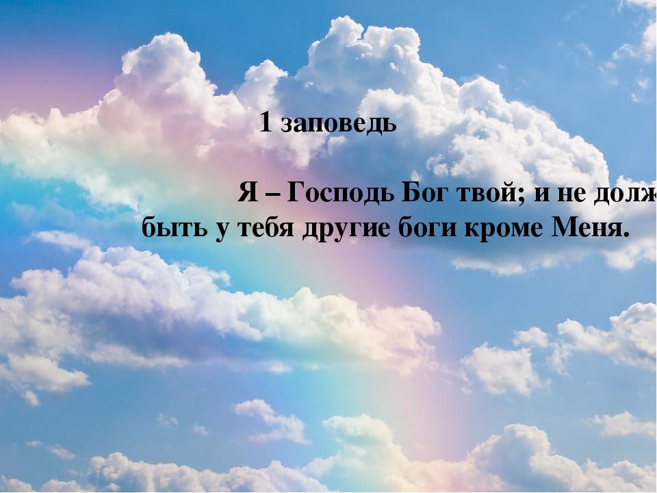 1 заповедь Я – Господь Бог твой; и не должны быть у тебя другие боги кроме М...