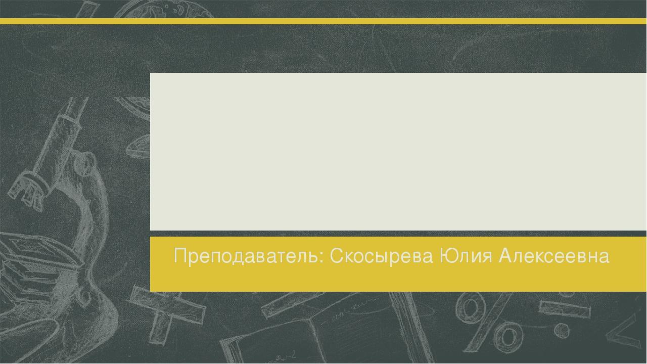 Синтетические антибактериальные препараты Преподаватель: Скосырева Юлия Алекс...