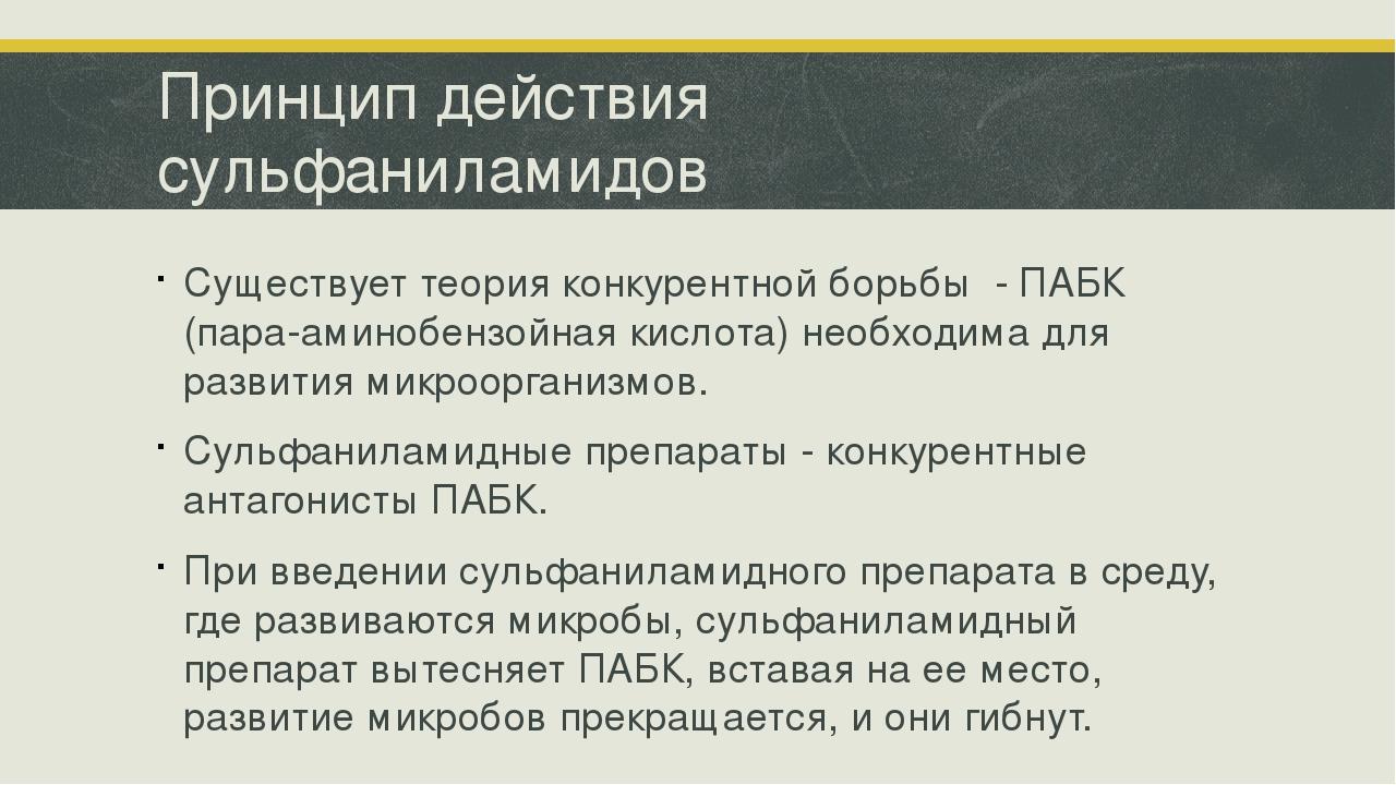 Принцип действия сульфаниламидов Существует теория конкурентной борьбы - ПАБК...