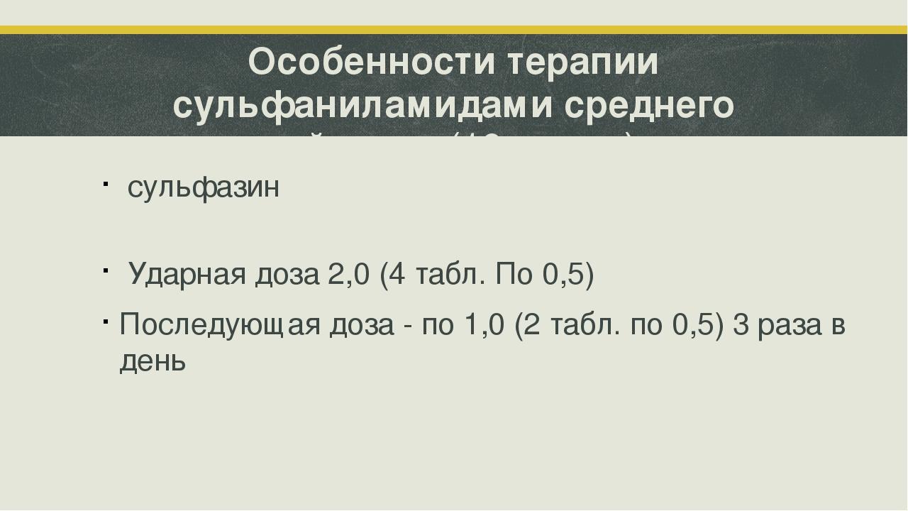 Особенности терапии сульфаниламидами среднего действия (16 часов) сульфазин У...