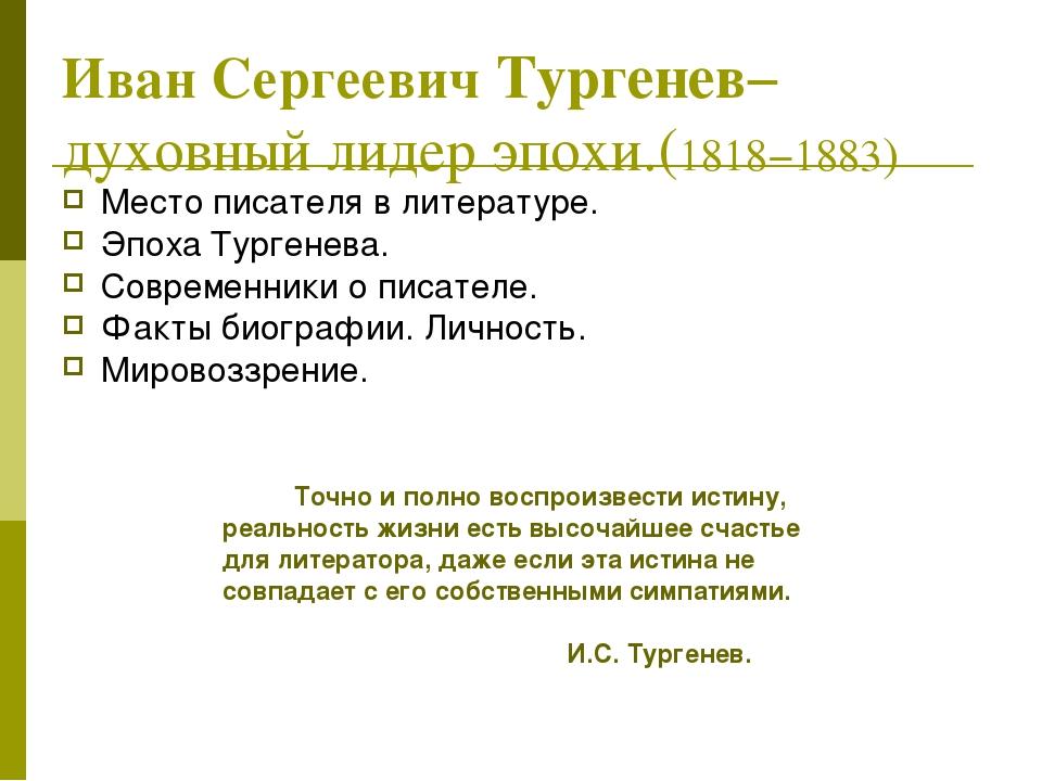 Иван Сергеевич Тургенев− духовный лидер эпохи.(1818−1883) Место писателя в ли...