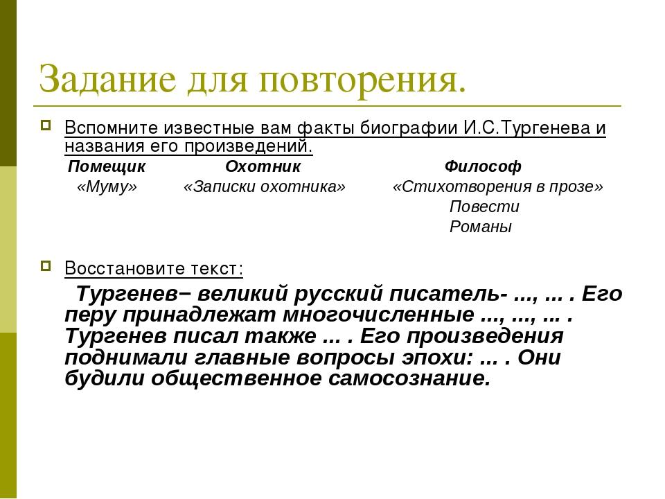 Задание для повторения. Вспомните известные вам факты биографии И.С.Тургенева...