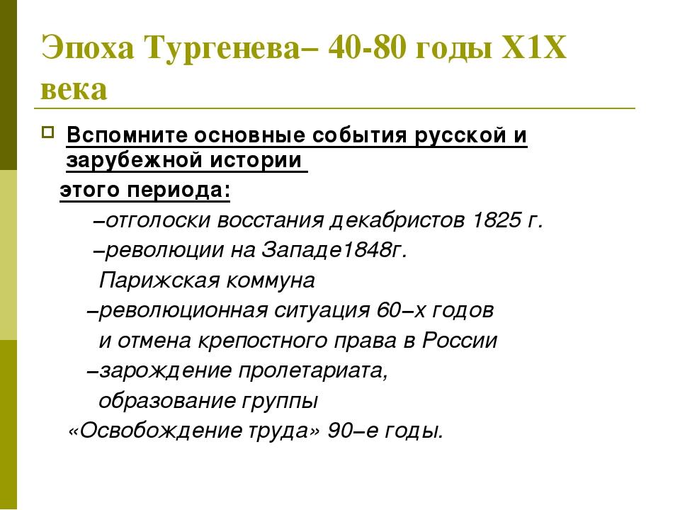 Эпоха Тургенева− 40-80 годы Х1Х века Вспомните основные события русской и зар...