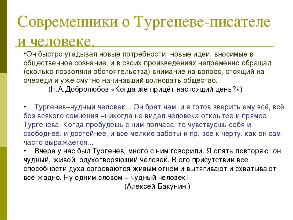 Современники о Тургеневе-писателе и человеке. Он быстро угадывал новые потреб...