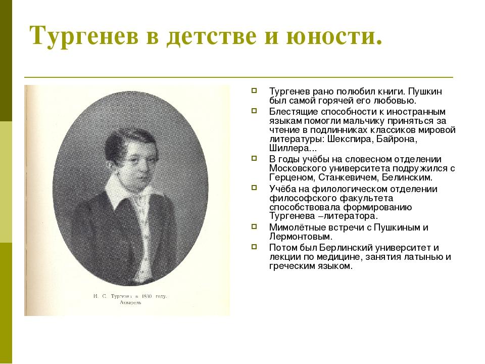 Тургенев в детстве и юности. Тургенев рано полюбил книги. Пушкин был самой го...