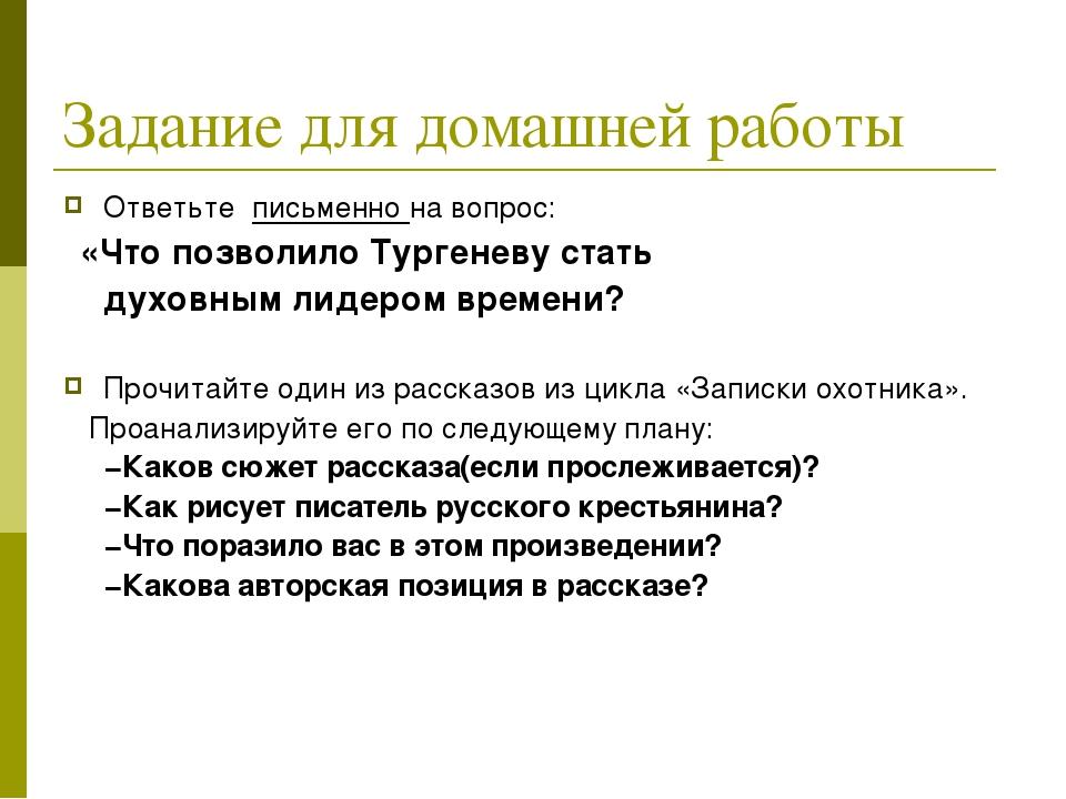Задание для домашней работы Ответьте письменно на вопрос: «Что позволило Тург...
