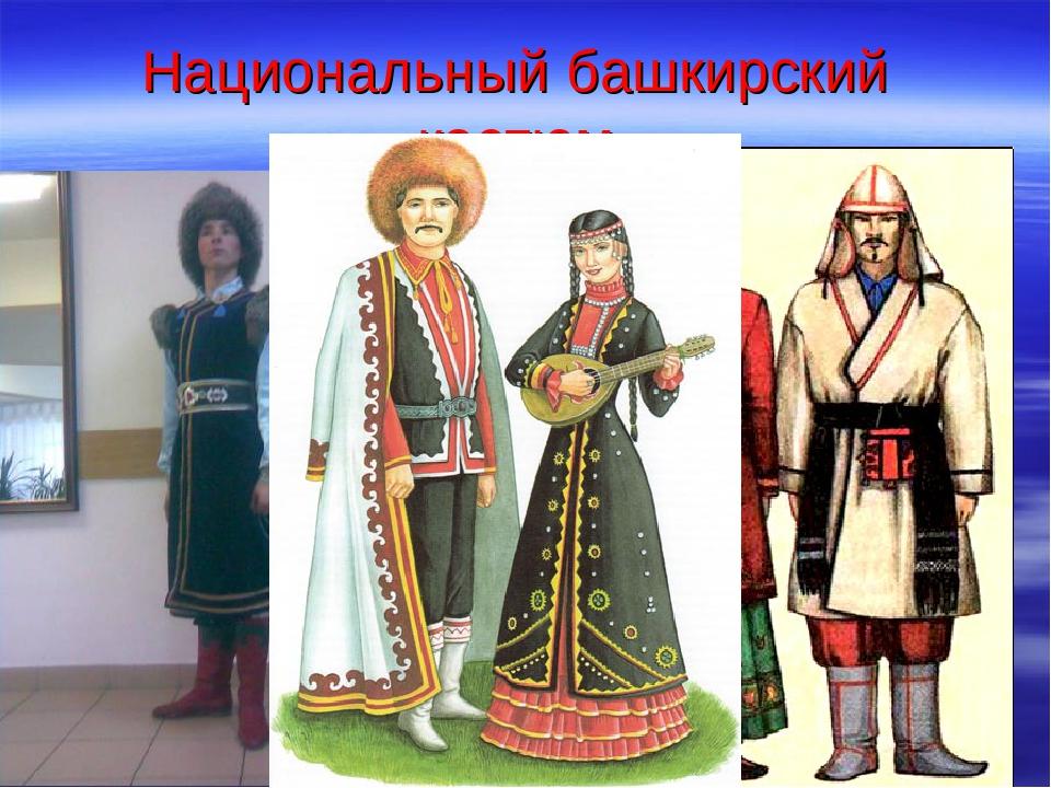 Картинки башкиры в национальном костюме