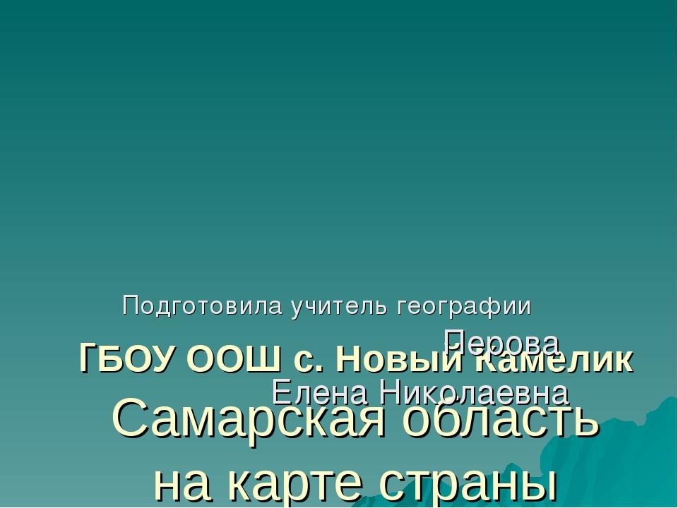 гБОУ ООШ с. Новый Камелик Самарская область на карте страны Подготовила учит...