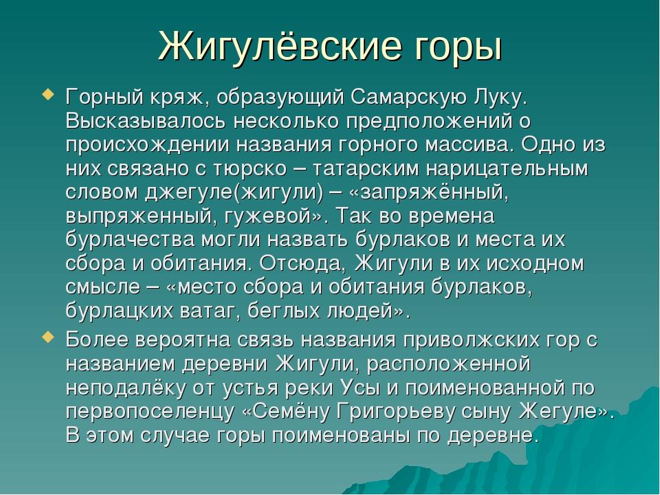 Жигулёвские горы Горный кряж, образующий Самарскую Луку. Высказывалось нескол...