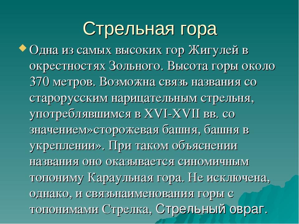 Стрельная гора Одна из самых высоких гор Жигулей в окрестностях Зольного. Выс...