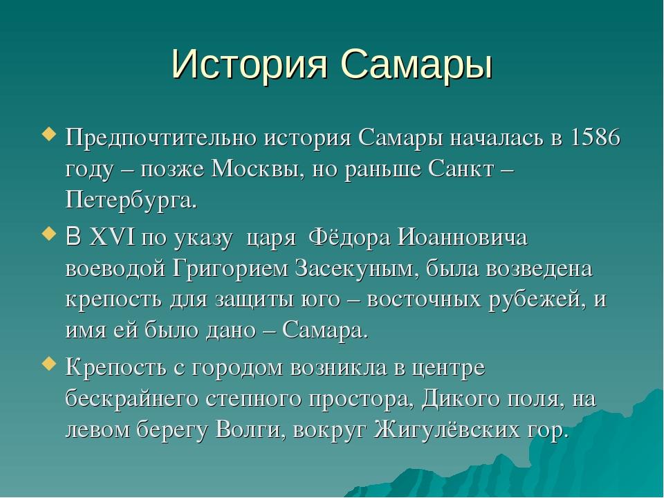 История Самары Предпочтительно история Самары началась в 1586 году – позже Мо...