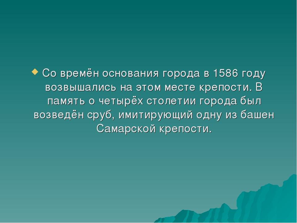 Со времён основания города в 1586 году возвышались на этом месте крепости. В...