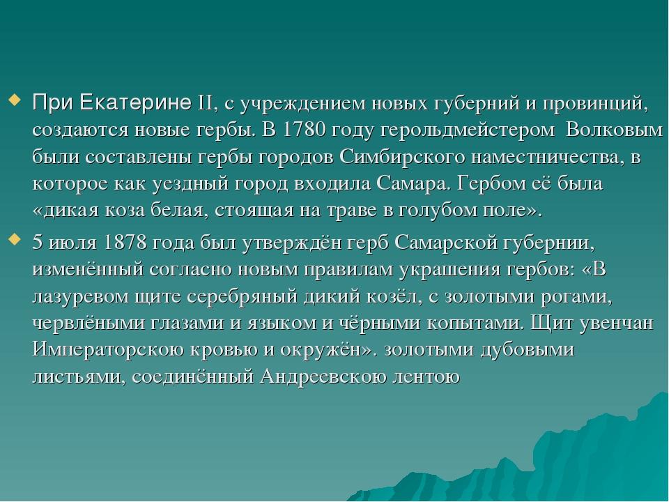 При Екатерине ІI, с учреждением новых губерний и провинций, создаются новые...