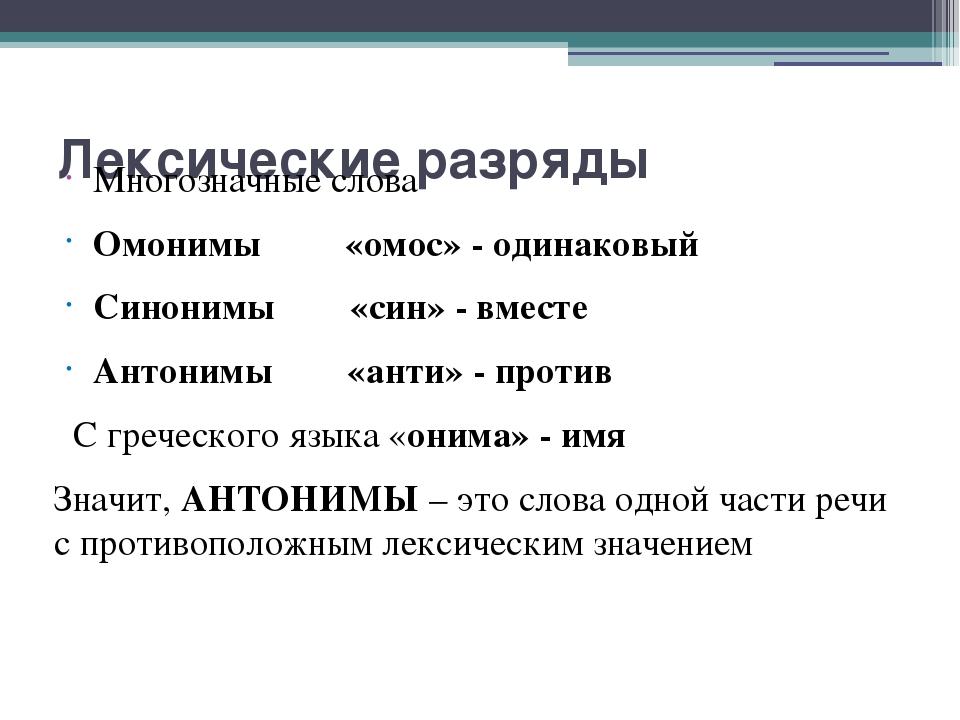 Лексические разряды Многозначные слова Омонимы «омос» - одинаковый Синонимы «...