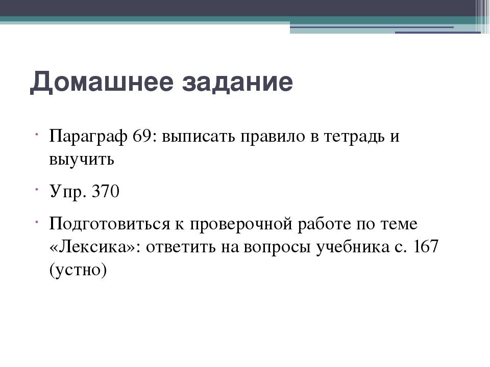 Домашнее задание Параграф 69: выписать правило в тетрадь и выучить Упр. 370 П...