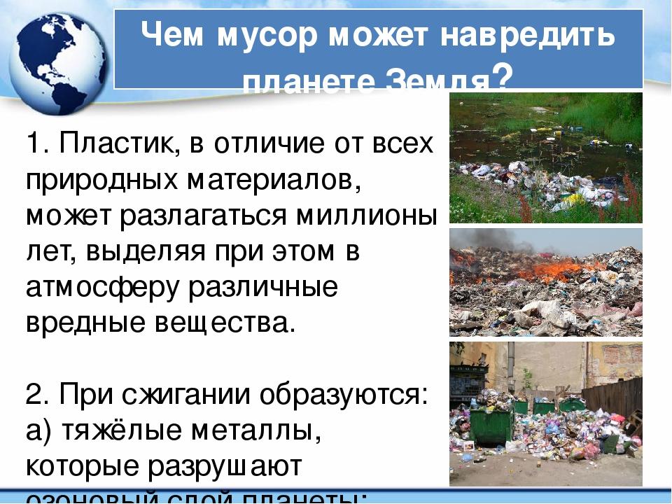 Реферат борьба с мусором 5039