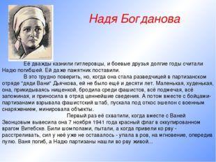 Надя Богданова   Её дважды казнили гитлеровцы, и боевые друзья долгие