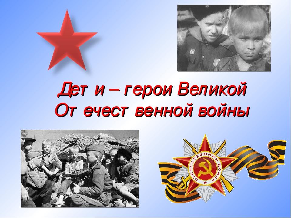 Дети – герои Великой Отечественной войны