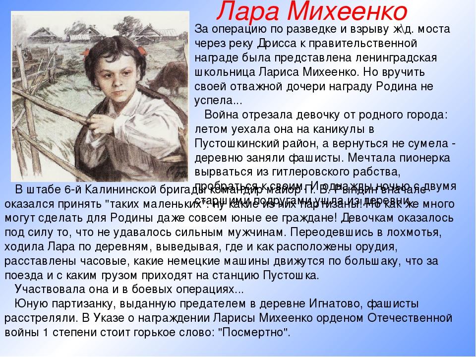 В штабе 6-й Калининской бригады командир майор П. В. Рындин вначале оказ...
