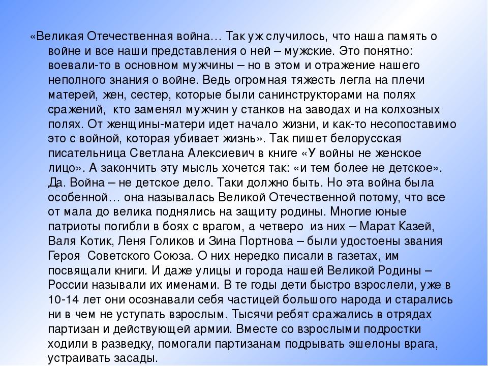 «Великая Отечественная война… Так уж случилось, что наша память о войне и все...