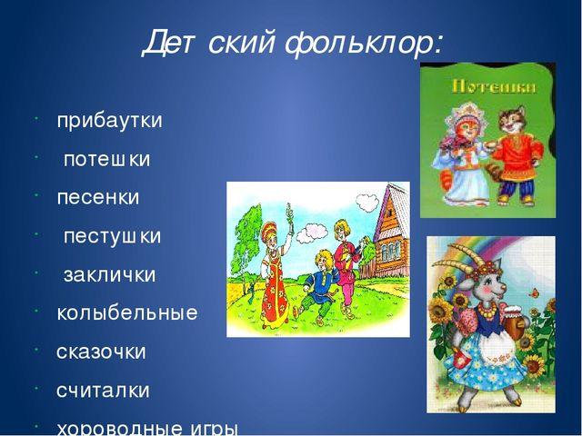 Книга Требованию, детский фольклор колыбельные песенки текст магазине Скидки Каталог