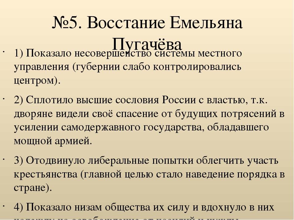№5. Восстание Емельяна Пугачёва 1) Показало несовершенство системы местного у...