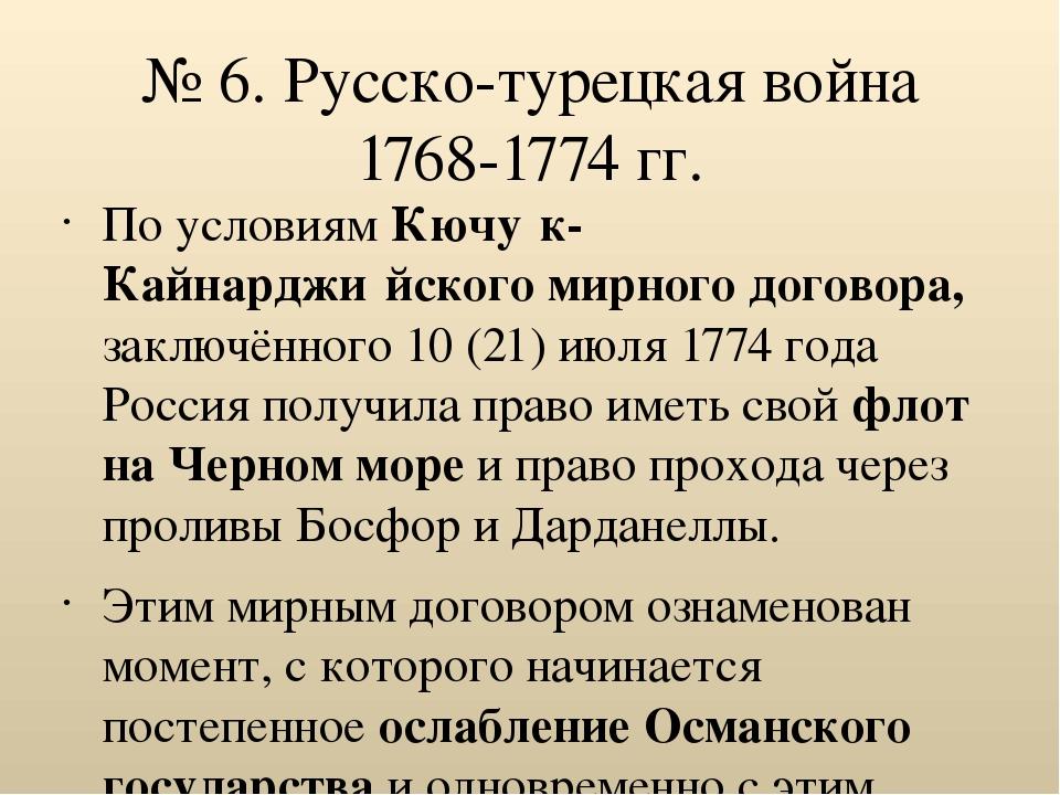 № 6. Русско-турецкая война 1768-1774 гг. По условиям Кючу́к-Кайнарджи́йского...