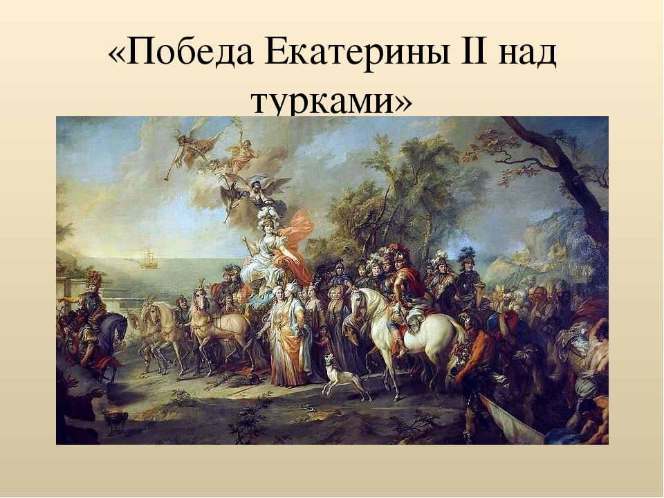 «Победа Екатерины II над турками» Стефано Торелли, 1772.