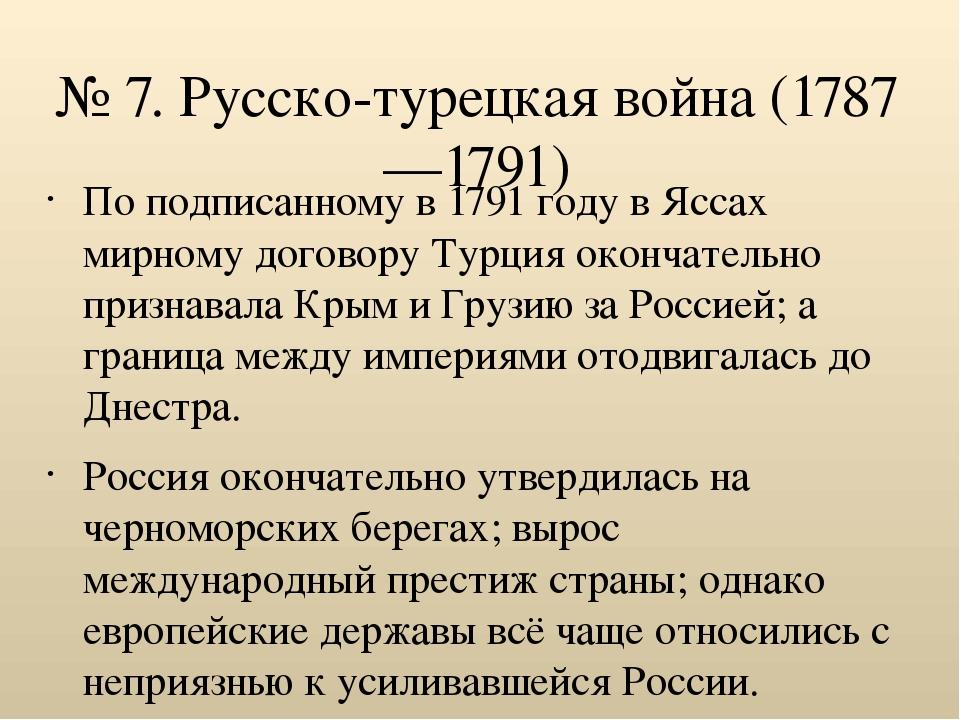 № 7. Русско-турецкая война (1787—1791) По подписанному в 1791 году в Яссах ми...