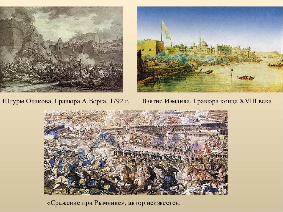 Штурм Очакова. Гравюра А.Берга, 1792 г. «Сражение при Рымнике», автор неизвес...