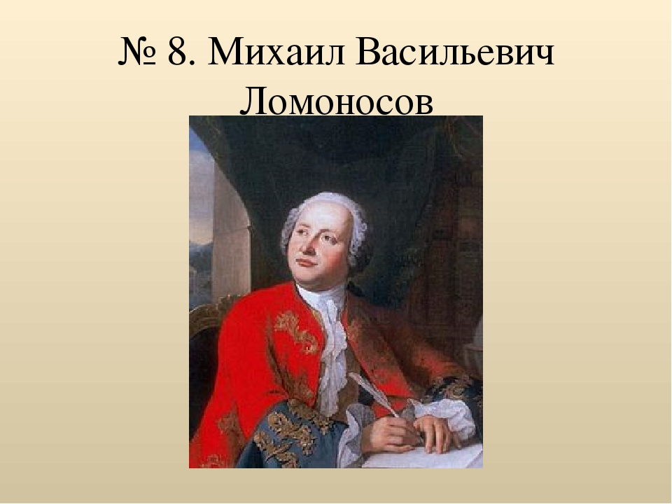 № 8. Михаил Васильевич Ломоносов