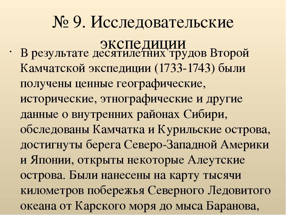 № 9. Исследовательские экспедиции В результате десятилетних трудов Второй Кам...