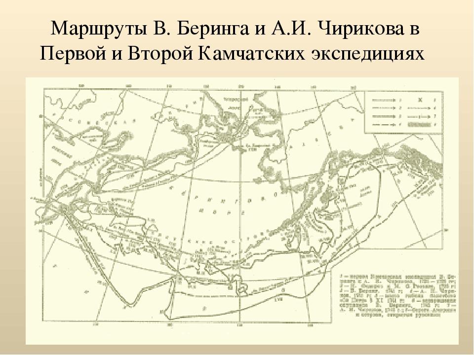 Маршруты В. Беринга и А.И. Чирикова в Первой и Второй Камчатских экспедициях