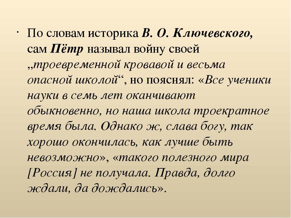 """По словам историка В.О.Ключевского, сам Пётр называл войну своей """"троевреме..."""
