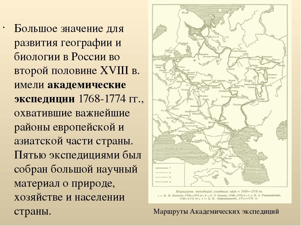 Большое значение для развития географии и биологии в России во второй половин...