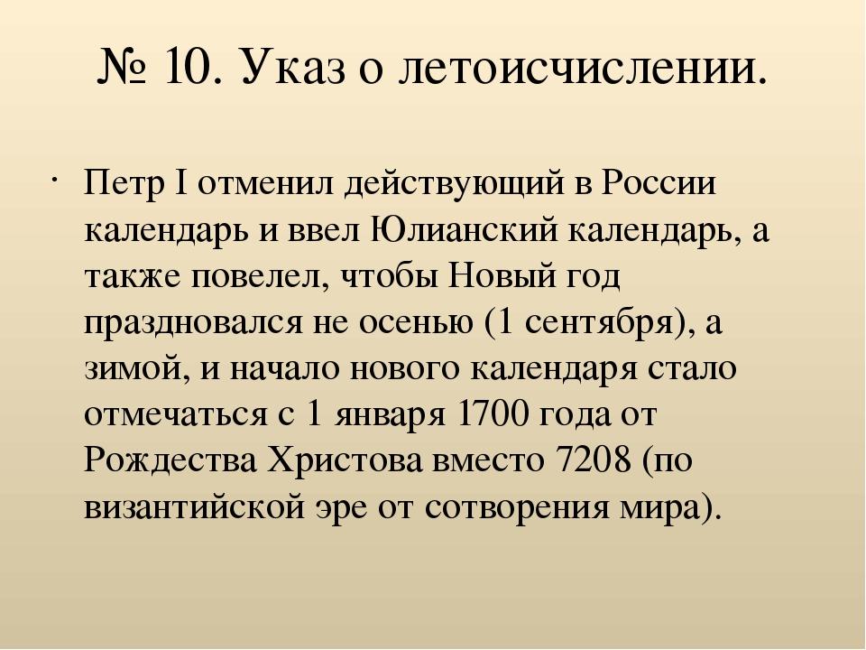 № 10. Указ о летоисчислении. Петр I отменил действующий в России календарь и...