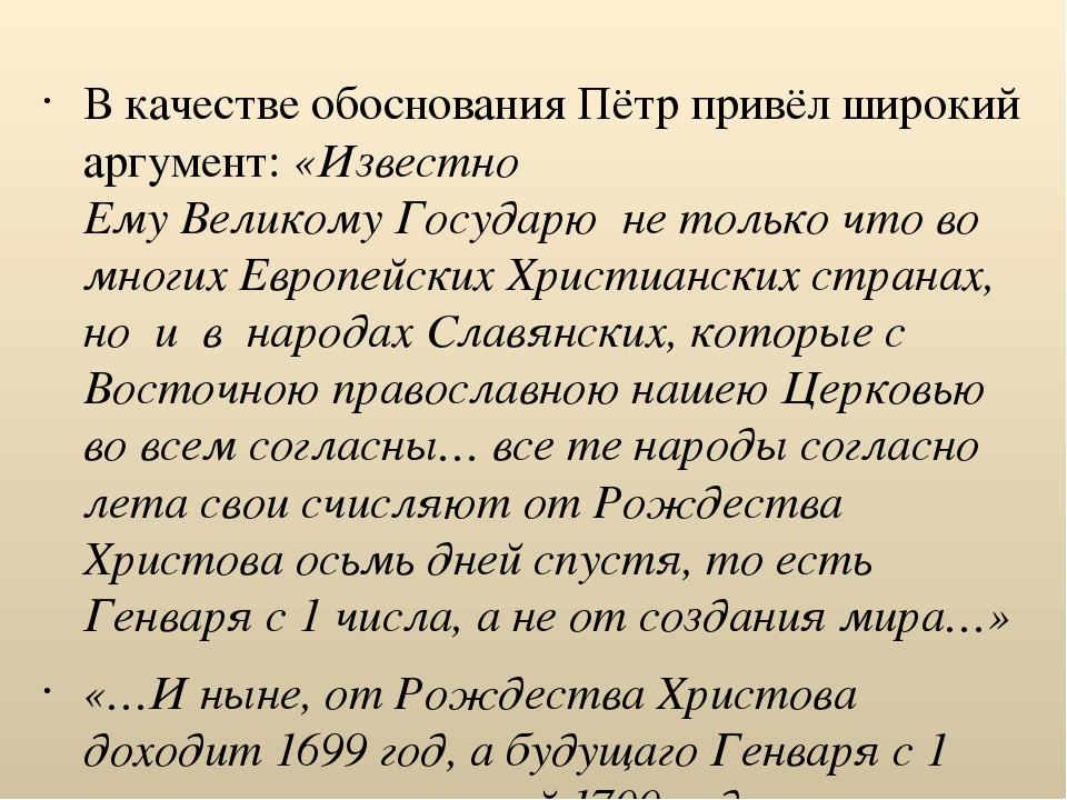 В качестве обоснованияПётр привёл широкий аргумент: «Известно ЕмуВеликомуГ...