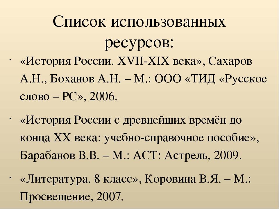 Список использованных ресурсов: «История России. XVII-XIX века», Сахаров А.Н....