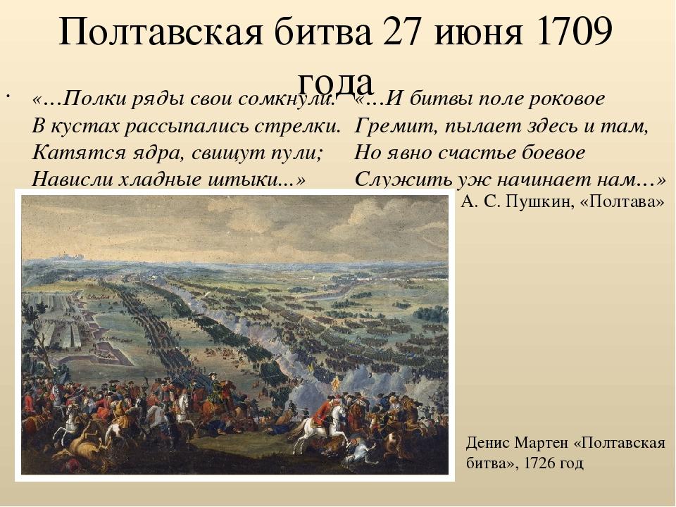 Полтавская битва 27 июня 1709 года «…Полки ряды свои сомкнули. В кустах рассы...